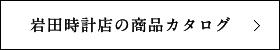 岩田時計店の商品カタログ